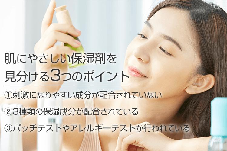 肌にやさしい保湿剤を見分ける3つのポイント