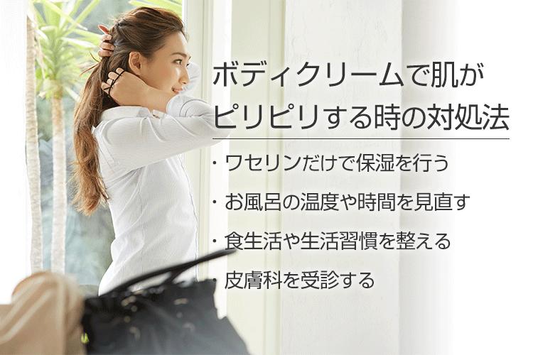 ボディクリームで肌がピリピリする時の対処法