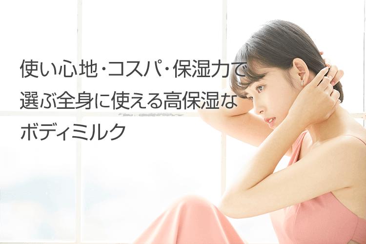 顔や体の乾燥肌ケアに使える保湿力の高いおすすめボディミルク