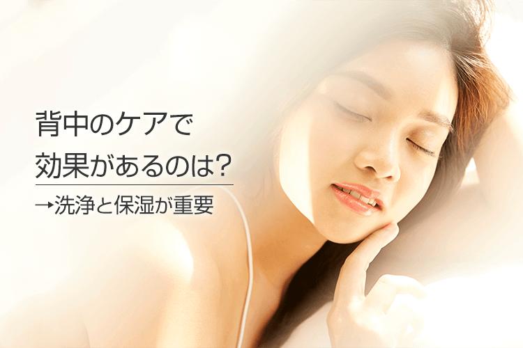 背中のケアで効果があるのは?→洗浄と保湿が重要