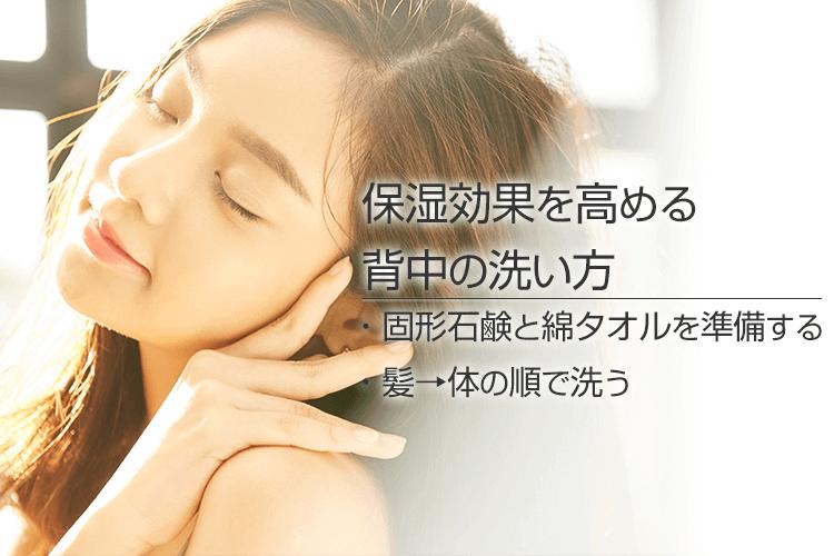 保湿効果を高める背中の洗い方・固形石鹸と綿タオルを準備する・髪→体の順で洗う