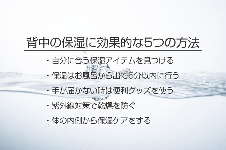 背中の保湿に効果的な5つの方法