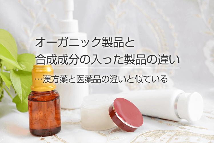 オーガニック製品と合成成分の入った製品の違い