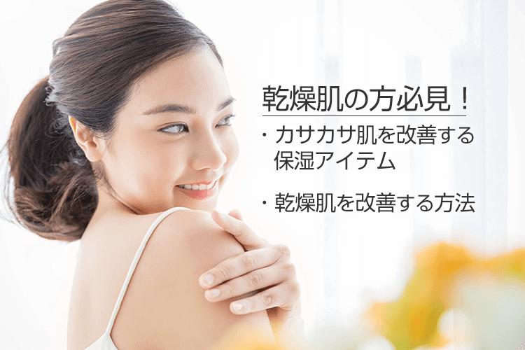 乾燥肌の方必見!カサカサ肌を改善する保湿アイテム と乾燥肌を改善する方法