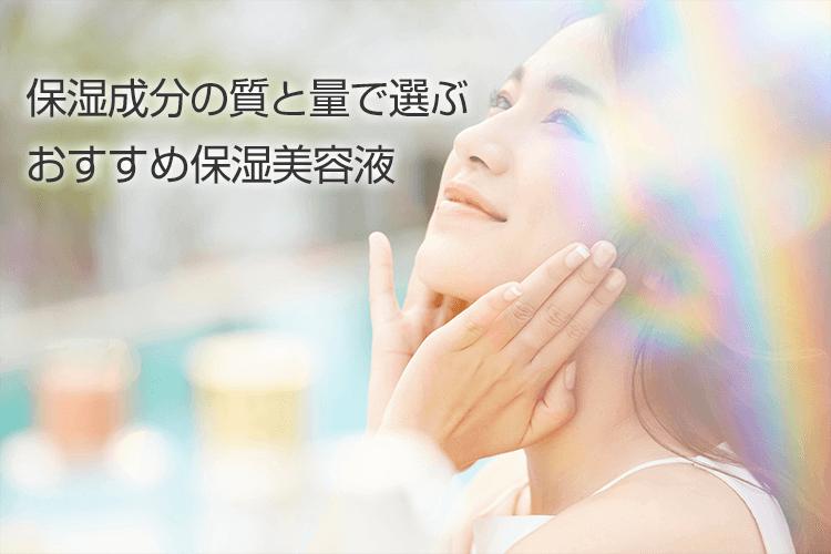 配合成分で選ぶ。顔用の保湿クリームおすすめランキング