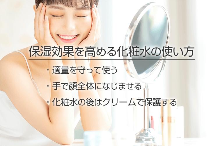 保湿効果を高める化粧水の使い方
