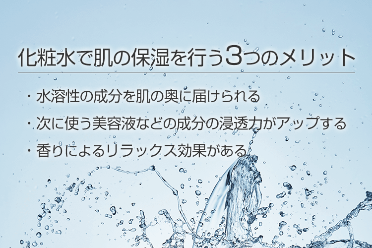 化粧水で肌の保湿を行う3つのメリット