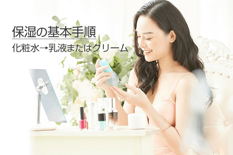 保湿の基本手順、化粧水→乳液またはクリーム