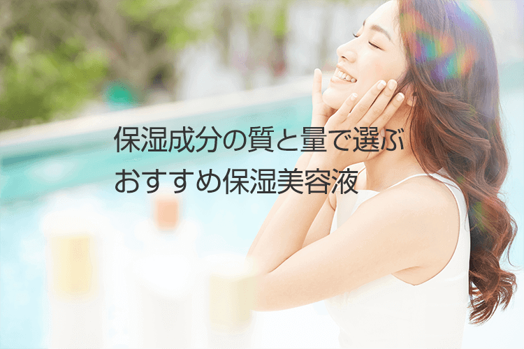保湿成分の質と量で選ぶおすすめ保湿美容液