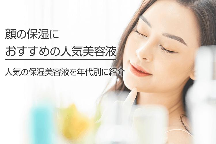 年齢別】顔の保湿におすすめの人気美容液