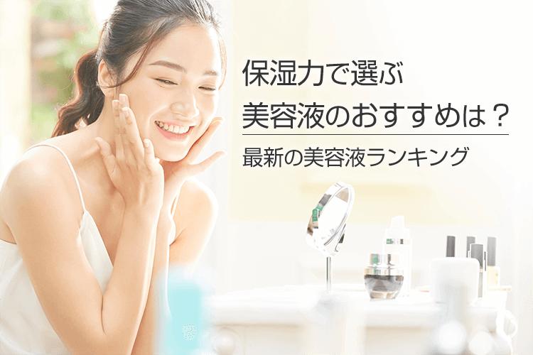 保湿力で選ぶ美容液のおすすめは?最新の美容液ランキング