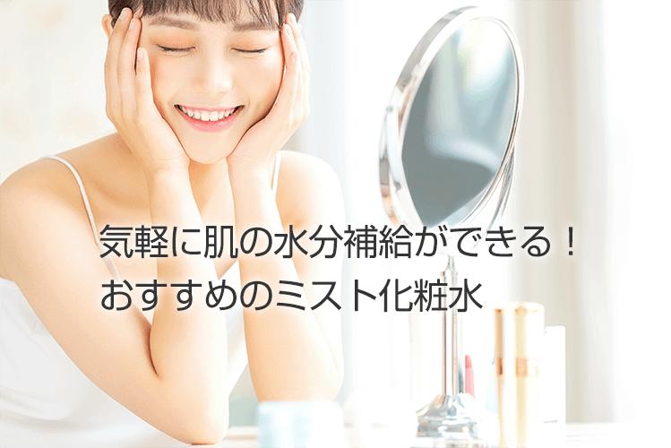 気軽に肌の水分補給ができる!おすすめのミスト化粧水