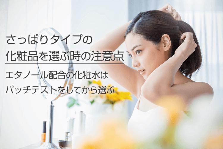さっぱりタイプの化粧品を選ぶ時の注意点